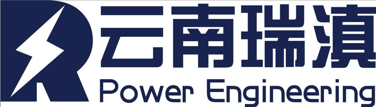 云南瑞滇电力工程设计有限公司