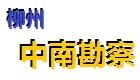 柳州中南勘察有限公司