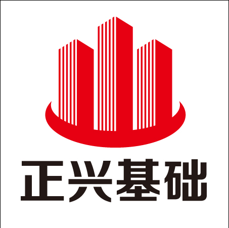 深圳市正興基礎建筑工程有限公司