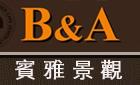 深圳宾雅景观设计有限公司