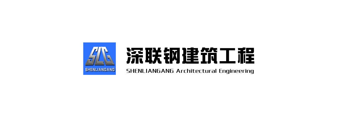 深圳市深聯鋼建筑工程有限公司
