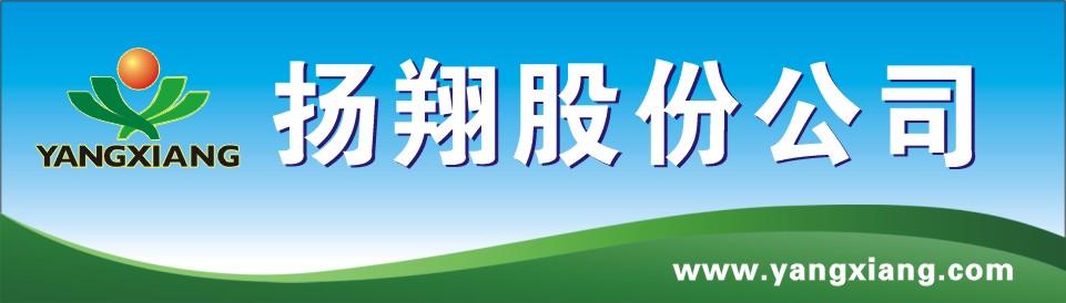 扬翔股份公司最新招聘信息