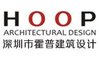 深圳市霍普建筑设计有限公司