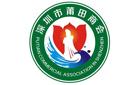 深圳市莆田商会