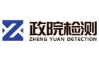 深圳市政院检测有限公司