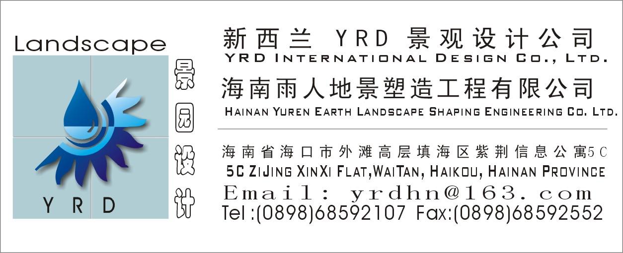 海南雨人地景塑造工程有限公司