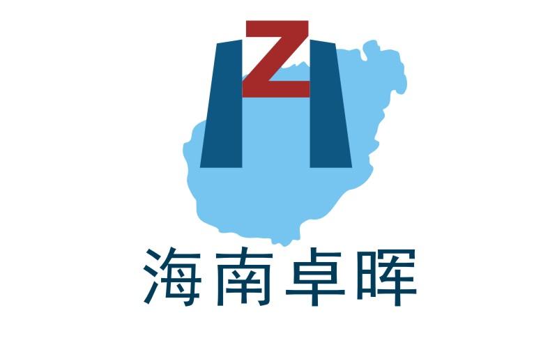 海南卓晖投资项目管理咨询有限公司