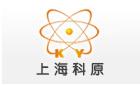 上海科原工程技术有限公司三亚分公司