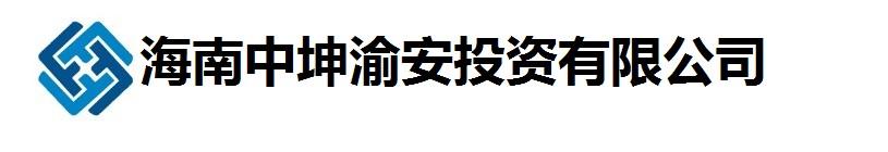 海南中坤渝安投资有限公司