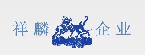 东方祥麟菜果基地有限公司