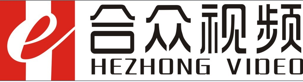深圳市鑫合众视频科技发展有限公司