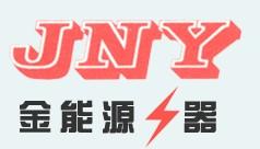 深圳市金能源电器有限公司最新招聘信息