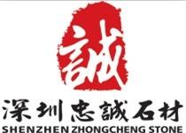 深圳华忠诚发展有限公司