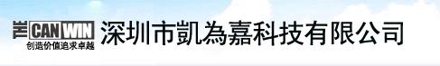 深圳市凯为嘉科技有限公司