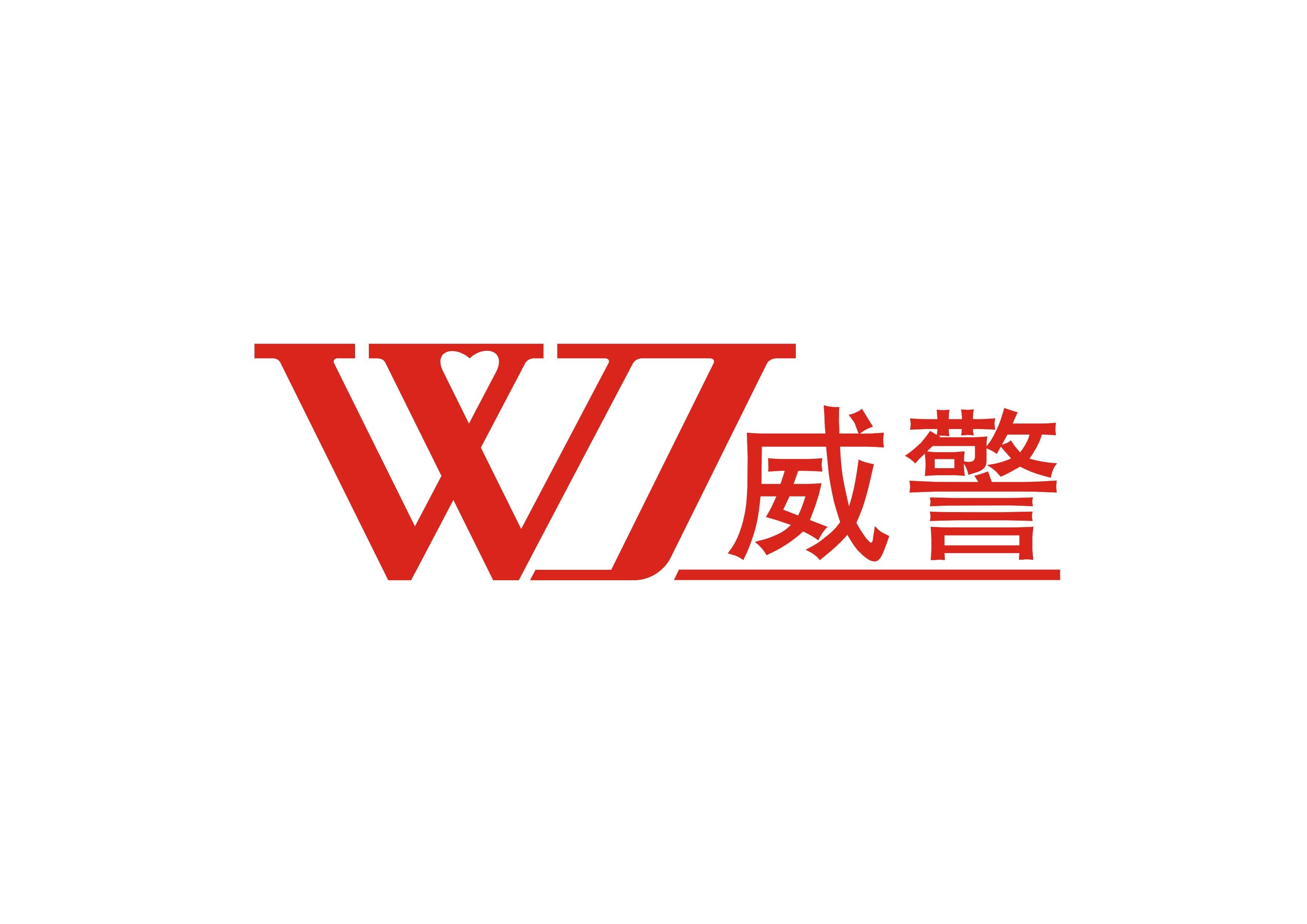 深圳市威警安全技术有限公司