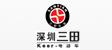 深圳市三田车业有限公司