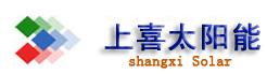 深圳市上喜太阳能科技有限公司