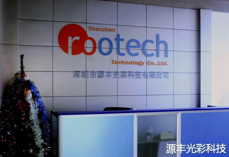 深圳市源丰光彩科技有限公司