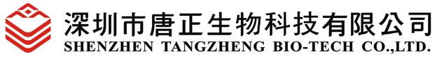 深圳市唐正生物科技有限公司