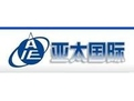 深圳市亚太兴实业无限公司