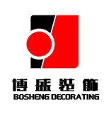 深圳市博盛裝飾工程有限公司