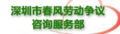 深圳市春风劳动争议咨询服务部最新招聘信息