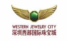 深圳西部国际珠宝城有限公司