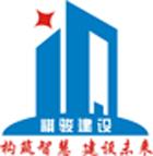 深圳市祺駿建設工程顧問有限公司