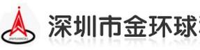 深圳市金环球科技有限公司