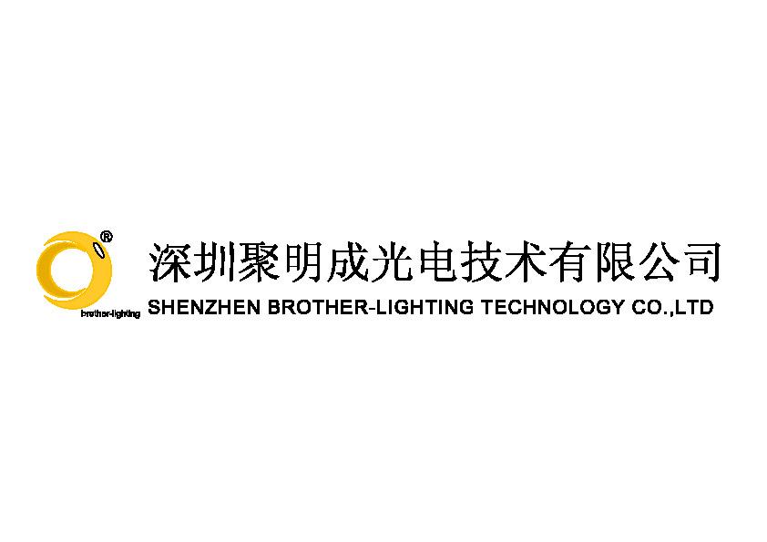 深圳市聚明成光电技术有限公司