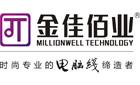 深圳市金佳佰业科技有限公司
