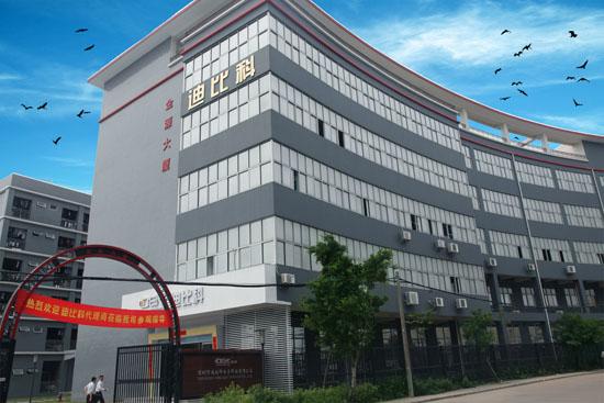 深圳市迪比科电子科技有限公司