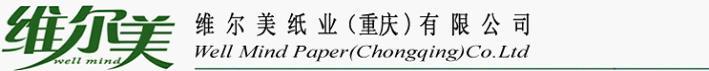维尔美纸业(重庆)有限公司