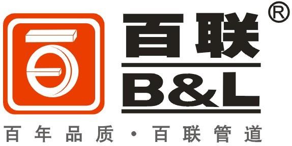 重庆百联塑胶有限公司
