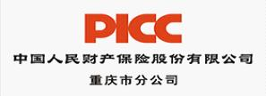 中国人民财产保险股份有限公司重庆市分公司最新招聘信息