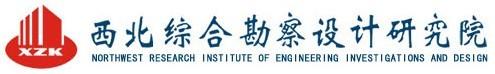西北综合勘察设计研究院重庆分院