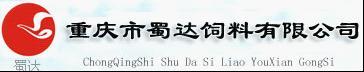 重庆市蜀达饲料有限公司