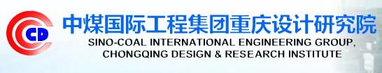 中煤国际工程集团重庆设计研究院