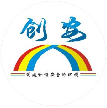 重庆创安管道安装工程有限公司