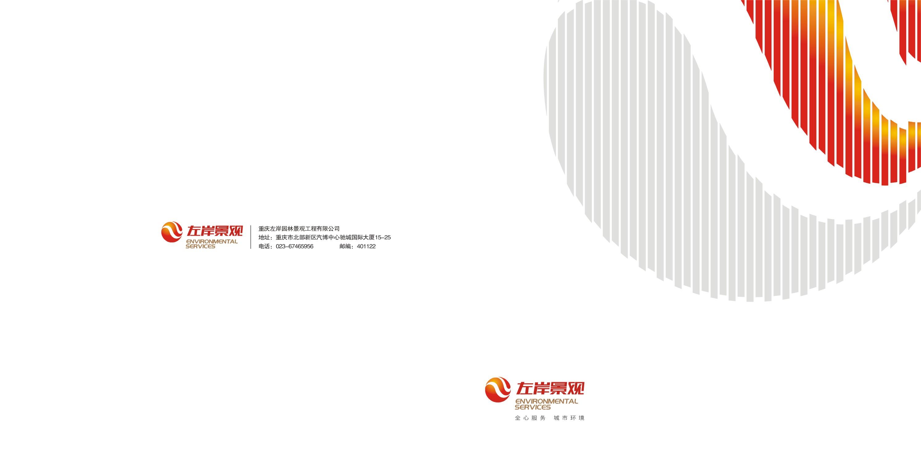 重庆左岸园林景观工程有限公司