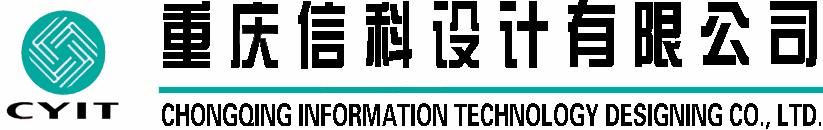 重庆信科设计有限公司最新招聘信息