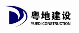 深圳粤地建设工程有限公司东莞分公司