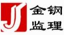 深圳市金钢建设监理有限公司