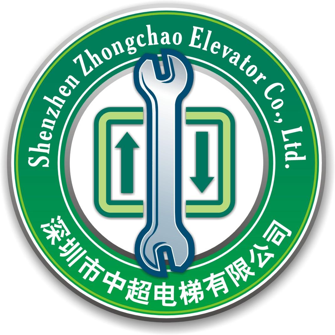 深圳市中超电梯有限公司