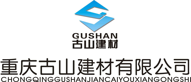 重庆古山建材有限公司