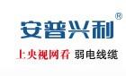 深圳市安普兴利科技有限公司
