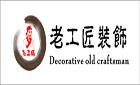 重庆老工匠装饰工程有限公司