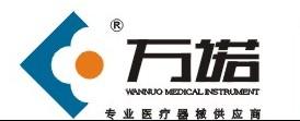 深圳市万诺医疗器械有限公司