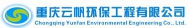 重庆云帆环保工程有限公司