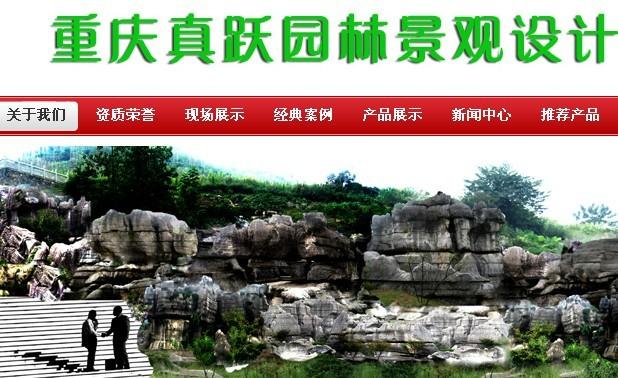 重庆真跃园林景观设计中心